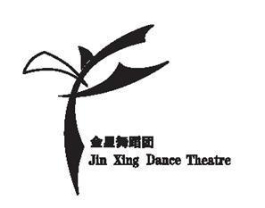 Jin Xing Dance Theatre