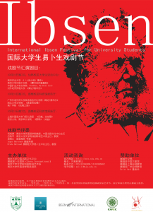 International Ibsen Festival for University Students